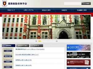 慶応義塾保険学会ホームページ