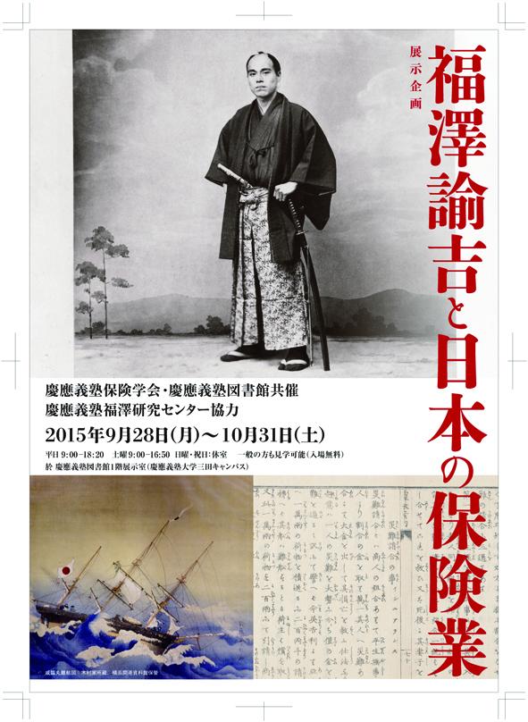 福沢諭吉と日本の保険業(表)